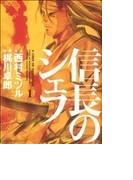 信長のシェフ(芳文社コミックス) 17巻セット(芳文社コミックス)