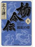 楊令伝 5 猩紅の章 (集英社文庫)