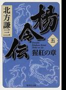 楊令伝 5 猩紅の章 (集英社文庫)(集英社文庫)