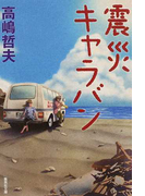 震災キャラバン (集英社文庫)(集英社文庫)