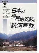 日本の植民地支配と「熱河宣教」 (21世紀ブックレット)