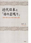 近代日本と「日の名残り」 二葉亭・鷗外・漱石・荷風の軌跡と錯綜
