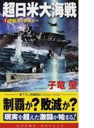 超日米大海戦 書下ろし長編戦記シミュレーション 1 逆転ミッドウェー (コスモノベルス)(コスモノベルス)