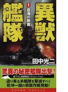 異獣艦隊 書下ろし長編戦記シミュレーション 1 蒼海の刺客 (コスモノベルス)(コスモノベルス)