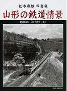山形の鉄道情景 昭和30〜40年代 松木壽雄写真集 下