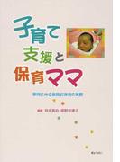 子育て支援と保育ママ 事例にみる家庭的保育の実際