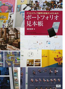 クリエイティブ業界を目指す人のためのポートフォリオ見本帳