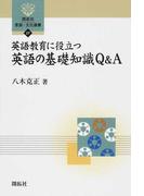 英語教育に役立つ英語の基礎知識Q&A (開拓社言語・文化選書)
