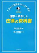 日本一やさしい法律の教科書 これから勉強する人のための