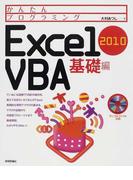 かんたんプログラミングExcel 2010 VBA 基礎編