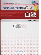 血液 改訂2版 (専門医のための薬物療法Q&A)