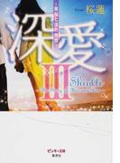 深愛 美桜と蓮の物語 3 (ピンキー文庫)(ピンキー文庫)