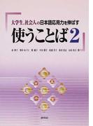 使うことば 大学生、社会人の日本語応用力を伸ばす 2