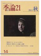 季論21 第14号(2011年秋) 〈特集1〉3・11からの日々 〈特集2〉戦争下の美術と詩歌