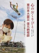 心のおくりびと 東日本大震災復元納棺師 思い出が動きだす日 (ノンフィクション知られざる世界)