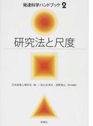 発達科学ハンドブック 2 研究法と尺度