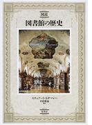 図説図書館の歴史