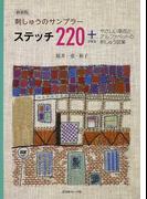 刺しゅうのサンプラーステッチ220+ やさしい草花とアルファベットの刺しゅう図案 新装版