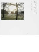 白い、白い日 アルセーニイ・タルコフスキー詩集
