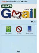はじめてのGmail Googleの「Webメール」を使いこなす! (I/O BOOKS)