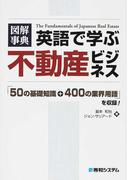 英語で学ぶ不動産ビジネス 50の基礎知識+400の業界用語 (図解事典)