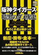 阪神タイガース暗黒のダメ虎史 PLAYBACK 1987−2002そして… あのとき虎は弱かった (ナックルズBOOKS)(ナックルズBOOKS)