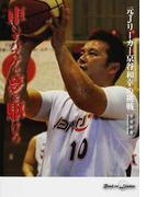 車いすバスケで夢を駆けろ 元Jリーガー京谷和幸の挑戦 (ノンフィクション知られざる世界)