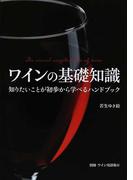 ワインの基礎知識 知りたいことが初歩から学べるハンドブック