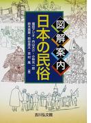 図解案内日本の民俗