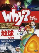 Why?地球のなぜ (まんが科学百科)