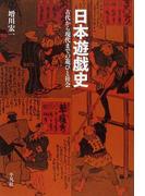 日本遊戯史 古代から現代までの遊びと社会
