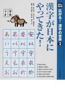 広がる!漢字の世界 光村の国語 2 漢字が日本にやってきた!