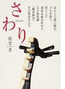 さわり 女として愛に破れ、子らを捨て、男として運命を組み伏せた天才琵琶師「鶴田錦史」その数奇な人生