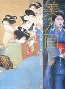 美人画の系譜 心で感じる「日本絵画」の見方