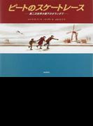 ピートのスケートレース 第二次世界大戦下のオランダで (世界傑作絵本シリーズ)