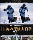 世界の探検大百科 ビジュアル版