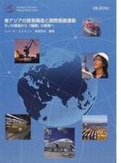 東アジアの貿易構造と国際価値連鎖 モノの貿易から「価値」の貿易へ