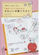 4色ボールペンでかんたん!かわいい手帳イラスト 毎日がもっと楽しくなる!