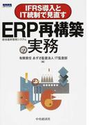 IFRS導入とIT統制で見直すERP再構築の実務