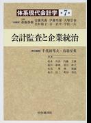 体系現代会計学 第7巻 会計監査と企業統治