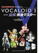 VOCALOID 3公式完全マスター オフィシャルガイドブック