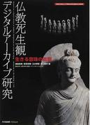 仏教死生観デジタルアーカイブ研究 生きる意味の省察