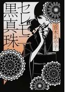 セレモニー黒真珠 (MF文庫ダ・ヴィンチ)(MF文庫ダ・ヴィンチ)