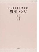SHIORIの花嫁レシピ