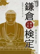 鎌倉観光文化検定公式テキストブック 新版