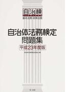 自治体法務検定問題集 基本法務・政策法務 平成23年度版