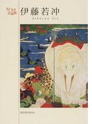 伊藤若冲 斬新な構図と驚異の色使いで画期的な名画を残した奇想の画家 (ちいさな美術館)