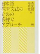 日本語教育文法のための多様なアプローチ