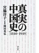 真実の中国史 1840−1949