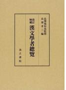 漢文學者總覽 改訂増補
